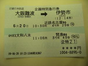 2009_0620oisesan0010