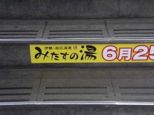 2009_0620oisesan0018