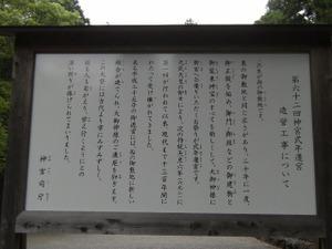 2009_0620oisesan0032