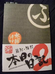 2009_0626suidou_diaryi20001