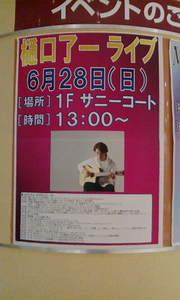 2009_0628higuchi_live0003