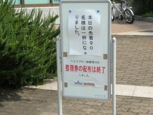 2009_0704heli0018