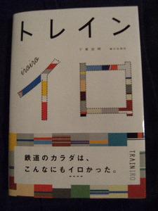 2009_0715tetsubook0005