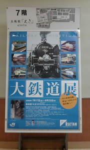 2009_0801railway_exhibition0002