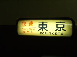 2009_0828tetsu0004