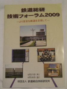 2009_0828tetsu0067