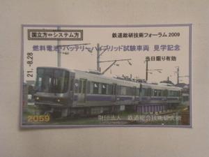 2009_0828tetsu0071
