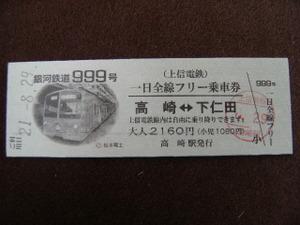 2009_0829tetsu0038