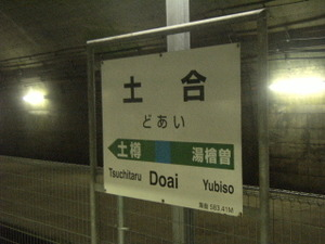 2009_0829tetsu0049