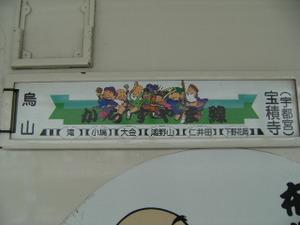 2009_0830tetsu0021