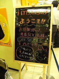 2009_0904htb_ikebukuro0011