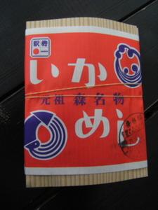 2009_0904htb_ikebukuro0017