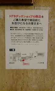 2009_0904htb_ikebukuro0026