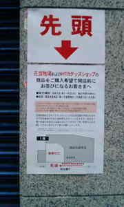 2009_0904htb_ikebukuro0027