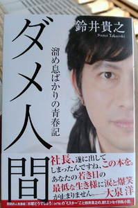 2009_0905hiroshima_higuchi0033