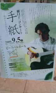 2009_0905hiroshima_higuchi0040