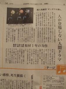 2009_0911gingira0001