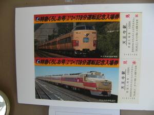 2009_0920kisei500048