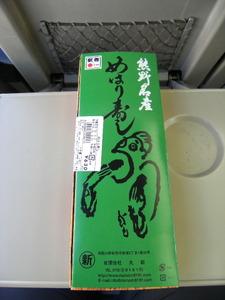 2009_0920kisei500069