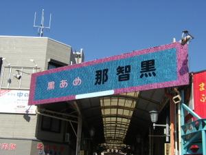 2009_0920kisei500074
