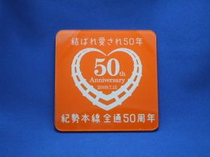 2009_0922kisei500055