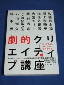 2009_0924gekiteki_book0003