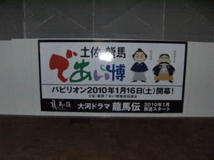 2009_1003kochi0011