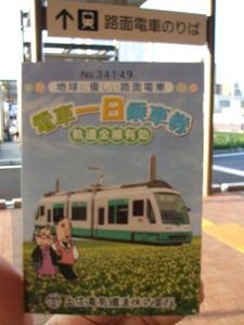2009_1003kochi0038