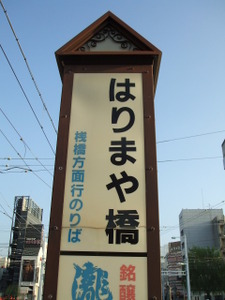 2009_1003kochi0045