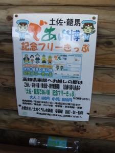 2009_1003kochi0073
