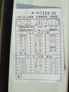 2009_1003kochi0076