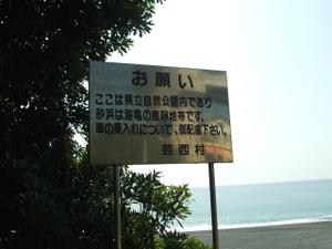 2009_1003kochi0215