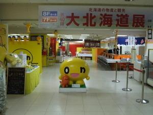 2009_1115kanazawa_htb0044