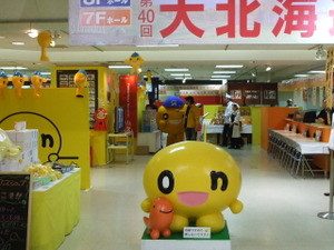 2009_1115kanazawa_htb0057