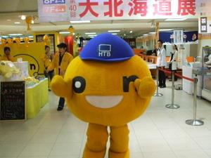 2009_1115kanazawa_htb0059