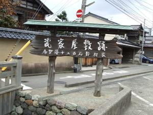 2009_1115kanazawa_htb0081