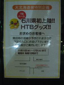 2009_1115kanazawa_htb0110