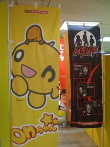 2009_1115kanazawa_htb0118