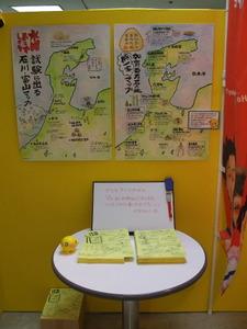 2009_1115kanazawa_htb0120