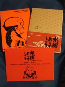 2009_1115kanazawa_htb0135