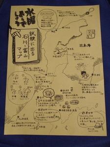 2009_1115kanazawa_htb0138