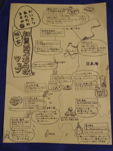 2009_1115kanazawa_htb0139