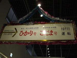 2009_1122kanto_museum0034