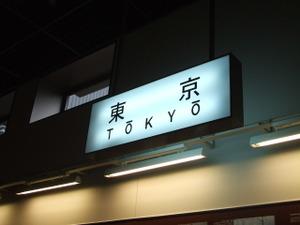 2009_1122kanto_museum0074