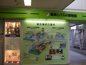 2009_1122kanto_museum0252
