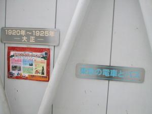 2009_1122kanto_museum0254