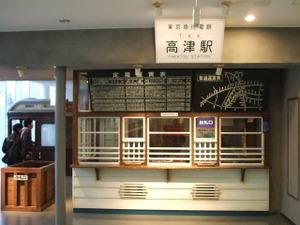 2009_1122kanto_museum0267