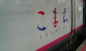 2009_1122kanto_museum0316