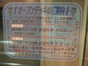 2009_1129kochi0270