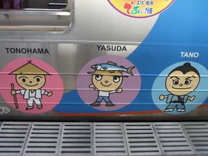 2009_1129kochi0311